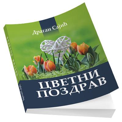 Knjiga Cvetni pozdrav