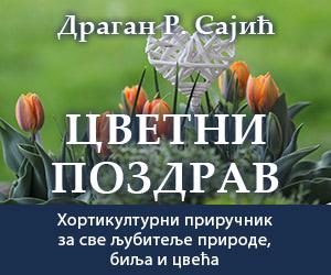 Cvetni pozdrav - hortikulturni priručnik za sve ljubitelje prirode